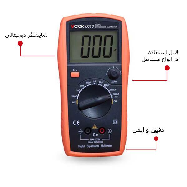 خازن سنج مدل 6013 ویکتور