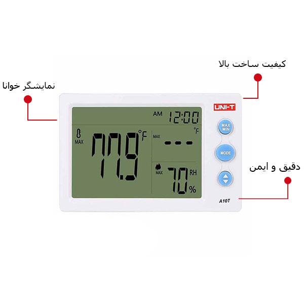 نمایشگر رطوبت و حرارت مدل A10T یونیتی