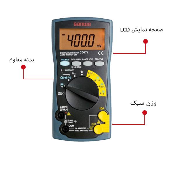 مولتی متر مدل CD771 سانوا