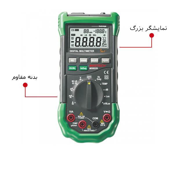 مولتی متر پنج کاره مدل MS8229 مستک