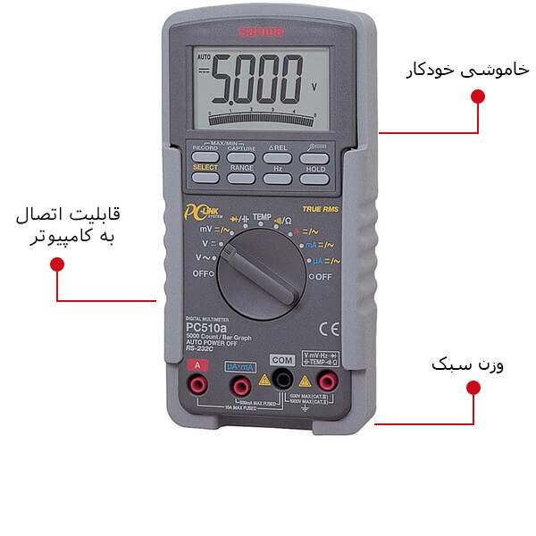 مولتی متر مدل PC510a سانوا