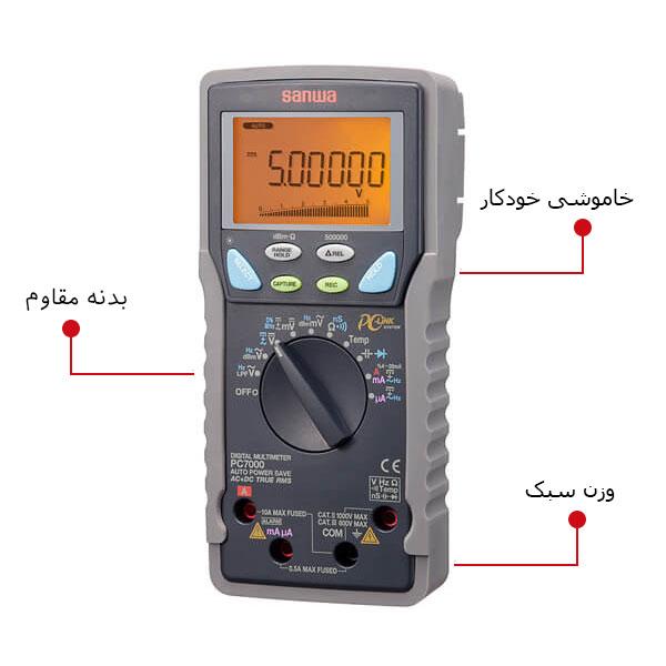 مولتی متر مدل PC7000 سانوا
