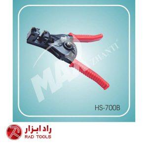 HS-700B- سیم لخت کن اتوماتیک مکس