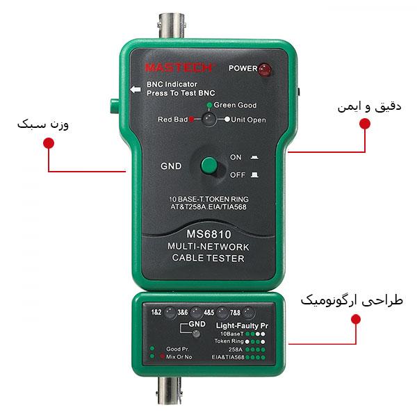 تستر کابل و شبکه MASTECH MS6810